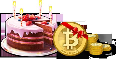 Grabo.bg празнува – 4444 биткойн подаръка по 4.44 лв всеки